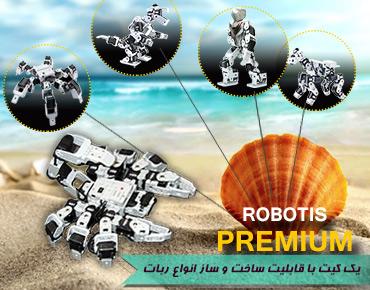 کیت ساخت ربات انسان نما و جانورنما ROBOTIS PREMIUM