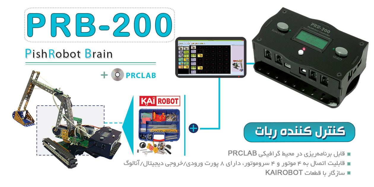 PRB-200 کنترل کننده ربات