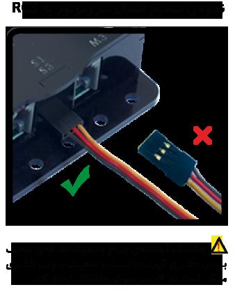 نحوهی صحیح اتصال سروموتور به RC3