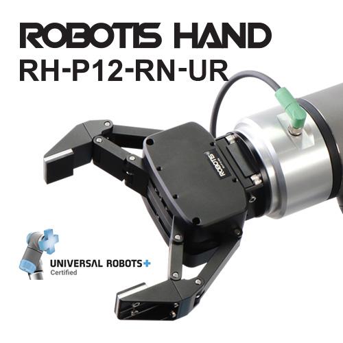 دست رباتیک ROBOTIS HAND RH-P12-RN-UR سازگار با بازوهای رباتیک یونیورسال رباتز
