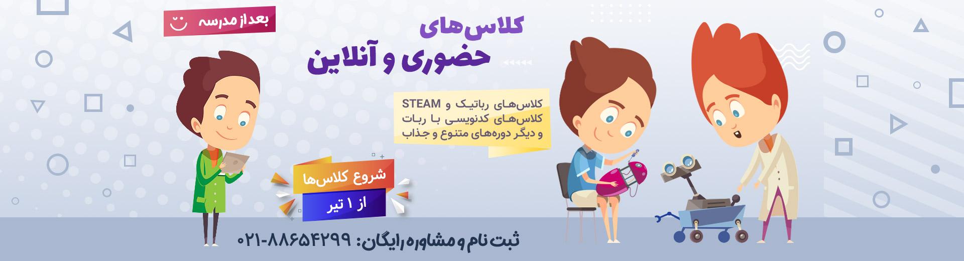 کلاسهای تابستانی آنلاین و حضوری پیشروبات